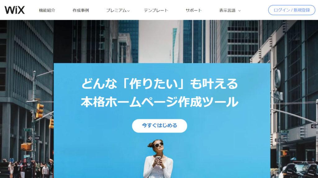 ホームページ作成|無料ホームページ制作ツール|Wix.com