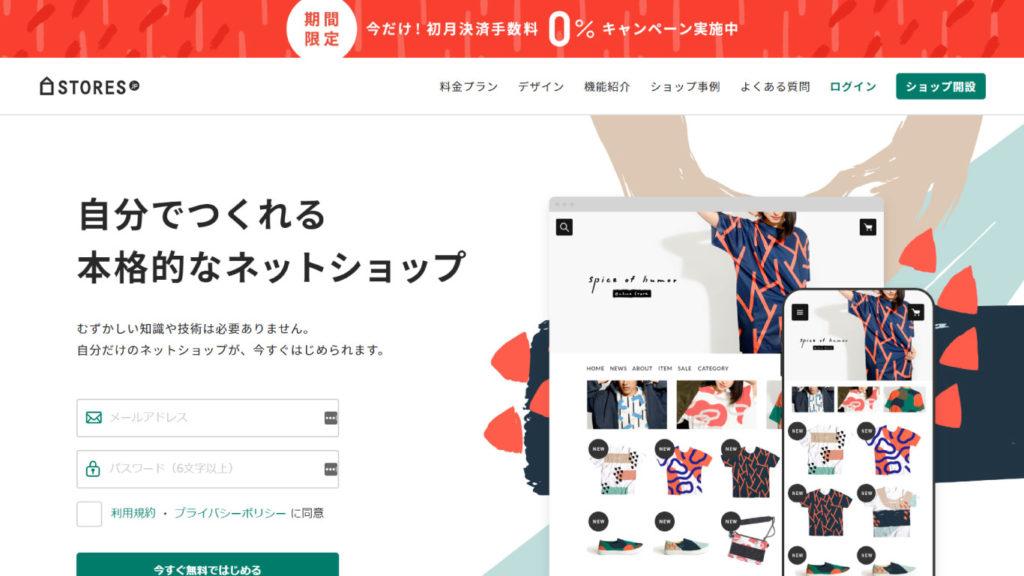 STORES.jp | 自分でつくれる、本格的なネットショップ
